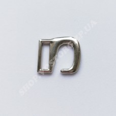 Крючок на пряжку 1 см никель
